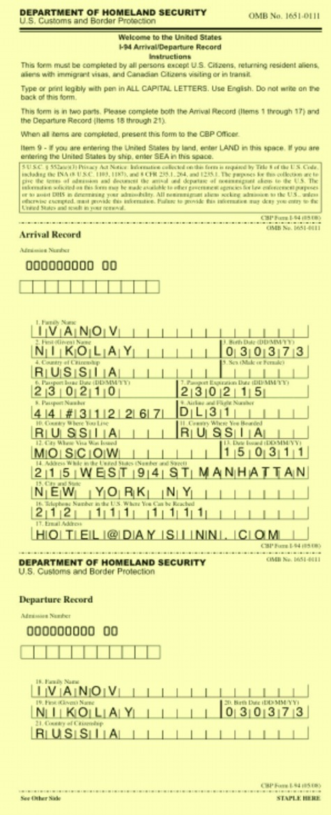 форма 1 94 образец заполнения